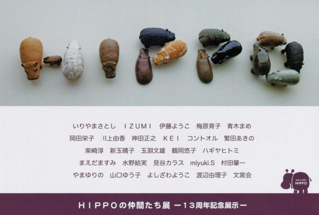 HIPPOの仲間たち展 -13周年記念展示- @GALLERY HIPPO