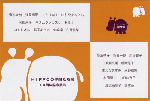 HIPPOの仲間たち展 -14周年記念展示- @GALLERY HIPPO